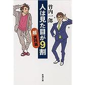 人は見た目が9割 「超」実践篇 (新潮文庫)