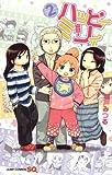 ハッピィミリィ 2 (ジャンプコミックス)