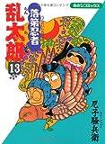 落第忍者乱太郎 (13) (あさひコミックス)