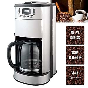 粉からでも豆からでもOK 本格 全自動 コーヒーメーカー 10杯分 【安心の1年保証 / 充実の国内サポート / 保温機能付 / タイマー付 / コーヒー豆 粉 両対応 / ミル付き 電動ミル / お店のような本格的なコーヒーが全自動でできる]