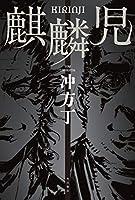 麒麟児 電子特別版 (角川書店単行本)