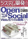 システム開発ジャーナル Vol.11