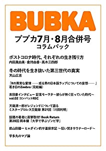 BUBKA(ブブカ) コラムパック 2020年7月・8月合併号 [雑誌]