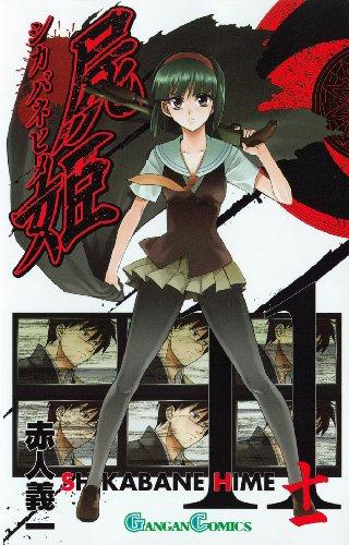 屍姫 11 (ガンガンコミックス)の詳細を見る