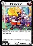 デュエルマスターズDMSD-01/NEWヒーローデッキ ジョーのジョーカーズ/SD-01/12/C/ヤッタレマン