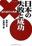 日本の失敗と成功 (扶桑社文庫)