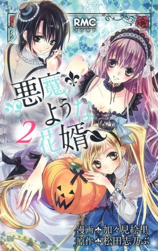 悪魔のような花婿 2 (りぼんマスコットコミックス)