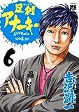 足利アナーキー(6) (ヤングチャンピオン・コミックス)