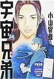 宇宙兄弟(34)限定版 (講談社キャラクターズライツ)