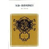 気違い部落周游紀行 (冨山房百科文庫 31)