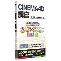 CINEMA4D講座【ロゴアニメーション編】