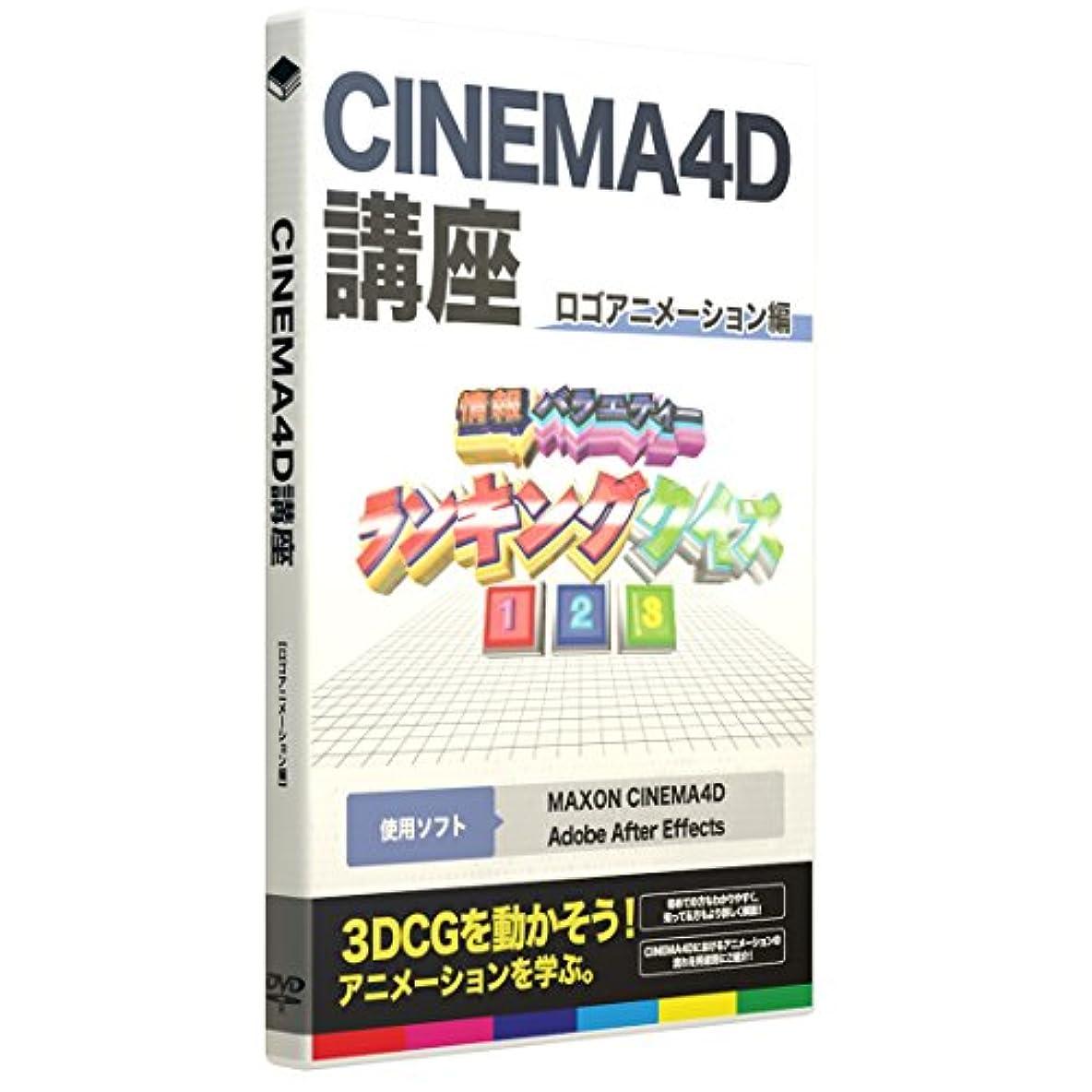 測るブリード記念碑的なCINEMA4D講座【ロゴアニメーション編】