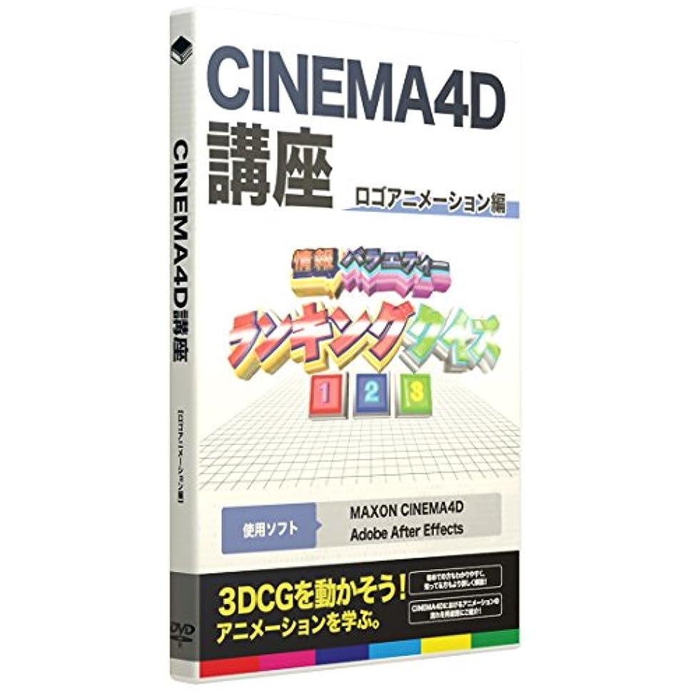 神秘弁護人インセンティブCINEMA4D講座【ロゴアニメーション編】