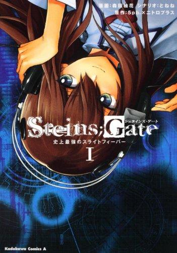 STEINS;GATE 史上最強のスライトフィーバー (1) (角川コミックス・エース 158-9)の詳細を見る