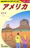 B01 地球の歩き方 アメリカ 2012~2013