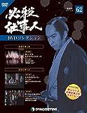 必殺仕事人DVDコレクション 62号 (必殺仕事人III 第38話 必殺仕事人IV 第1話~第2話) [分冊百科] (DVD付)
