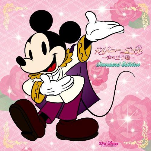 ディズニー・デート〜声の王子様〜Standard Edition