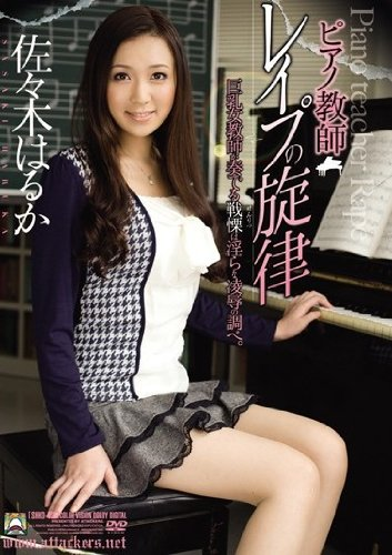 ピアノ教師 レイプの旋律 [DVD]