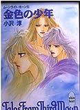 ムーンライト・ホーン〈5〉金色の少年 (講談社X文庫―ホワイトハート)