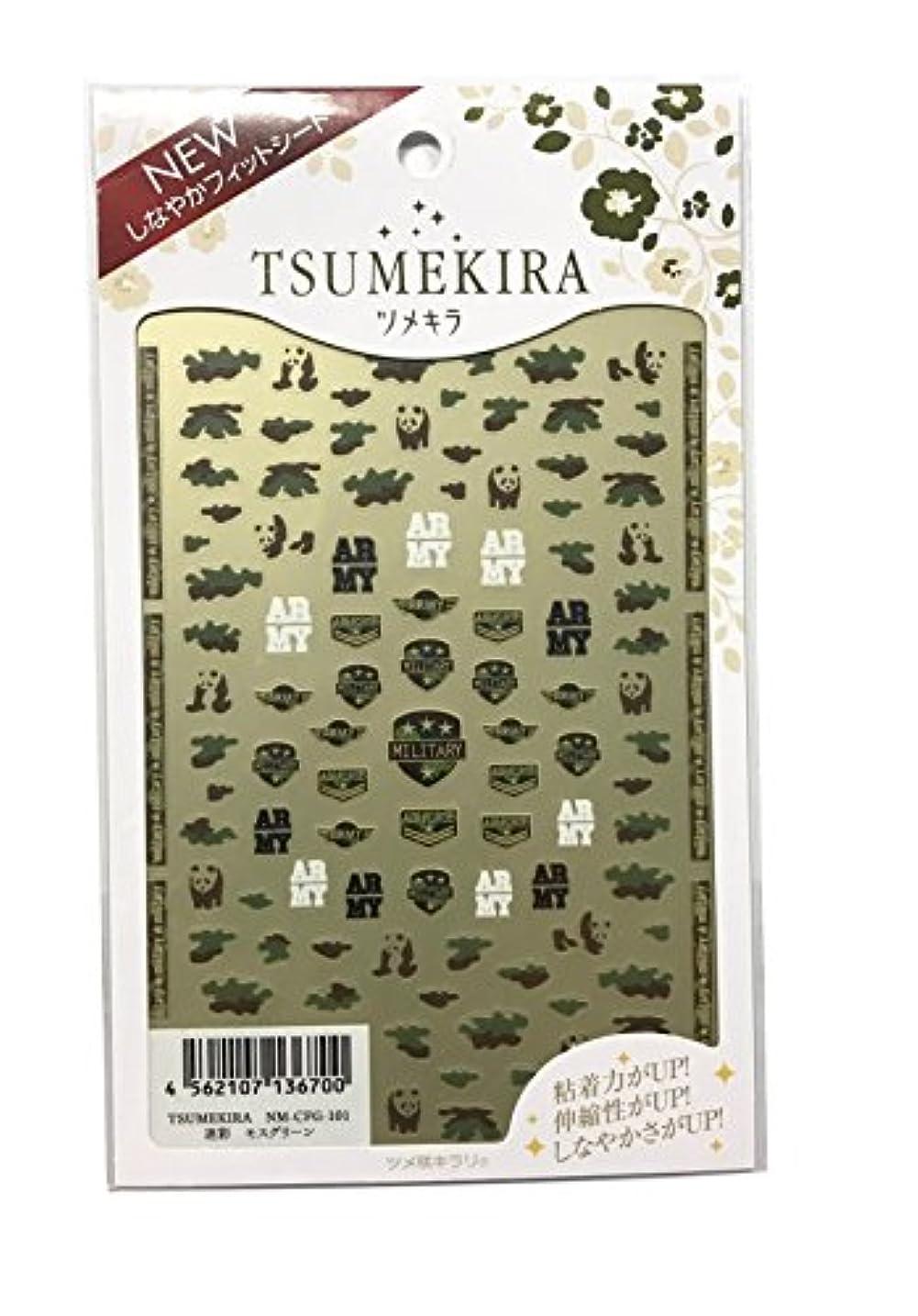 算術艶治世ツメキラ(TSUMEKIRA) ネイル用シール 迷彩 モスグリーン NM-CFG-101