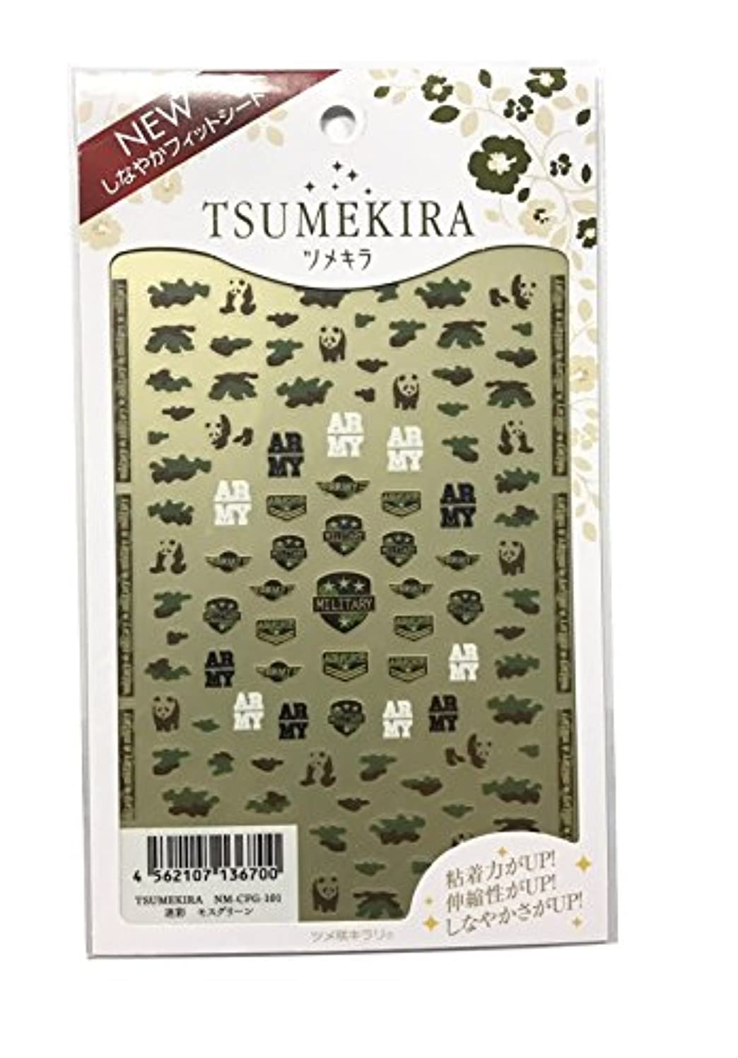 早熟サロン繊維ツメキラ(TSUMEKIRA) ネイル用シール 迷彩 モスグリーン NM-CFG-101