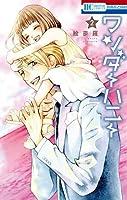 ワンダーハニー コミック 1-2巻セット