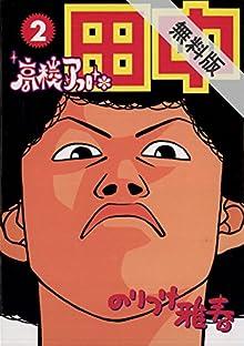 高校アフロ田中(2)【期間限定 無料お試し版】 (ビッグコミックス)