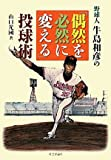 野球人牛島和彦の「偶然を必然に変える」投球術