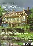 思い出のマーニー [DVD]