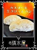 【10個セット】 ふわふわ しっとり 清水屋 生クリームパン 全6種 (カスタード 10個)