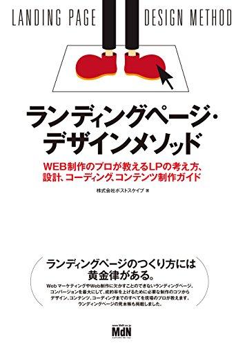 Amazon.co.jp: ランディングページ・デザインメソッド WEB制作のプロが教えるLPの考え方、設計、コーディング、コンテンツ制作ガイド eBook: 株式会社ポストスケイプ: Kindleストア