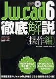 Jw_cad6徹底解説(操作編) (エクスナレッジムック Jw_cadシリーズ 1)