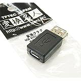 変換名人 スマートフォン 変換アダプタ USB A メス - microB メス USBAB-MCB