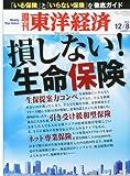 週刊 東洋経済 2012年 12/8号 [雑誌]