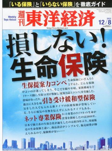 週刊 東洋経済 2012年 12/8号 [雑誌]の詳細を見る