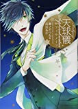 天球儀 セフィラノーツ 6巻 (IDコミックス/ZERO-SUMコミックス)