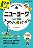 ニューヨーク ランキング&マル得テクニック! (地球の歩き方 得BOOKS)