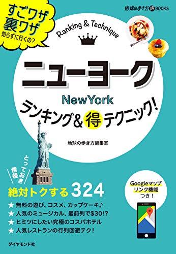 ニューヨーク ランキング&マル得テクニック! (地球の歩き方...