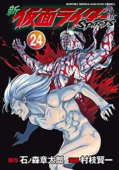 [石ノ森章太郎]の新 仮面ライダーSPIRITS(24) (月刊少年マガジンコミックス)