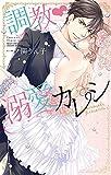 調教・溺愛カレシ / 一ノ関 りん子 のシリーズ情報を見る