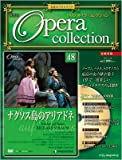 隔週刊DVDオペラコレクション全国版48 ナクソス島のアリアドネ