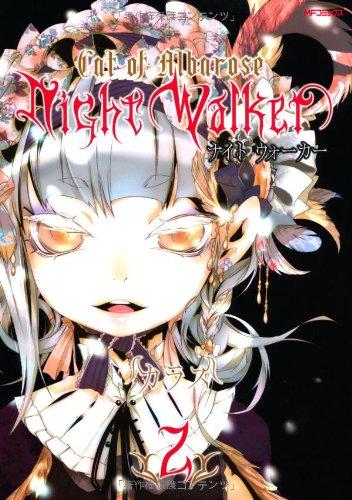 NightWalker-ナイトウォーカー-2 (ジーンコミックス)