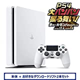PlayStation 4 グレイシャー・ホワイト 500GB (CUH-2200AB02) お好きなダウンロードソフト2本セット(配信) & 【Amazon.co.jp限定】アンサー PS4用縦置きスタンド 付 & オリジナルカスタムテー…