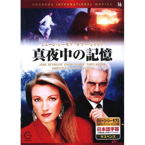 真夜中の記憶 EMD-10016 [DVD]