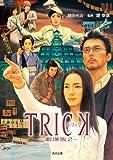 TRICK トリック -劇場版2-<TRICK> (角川文庫)
