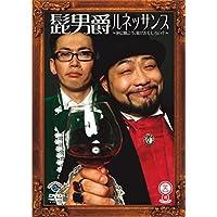 笑魂シリーズ 『髭男爵/ルネッサンス~逆に聞こう!!何が面白い!?~』