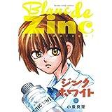 ジンクホワイト(1) (ヤングキングコミックス)