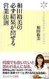 和田裕美の必ず結果が出せる営業法則 (ヴィレッジブックス新書)