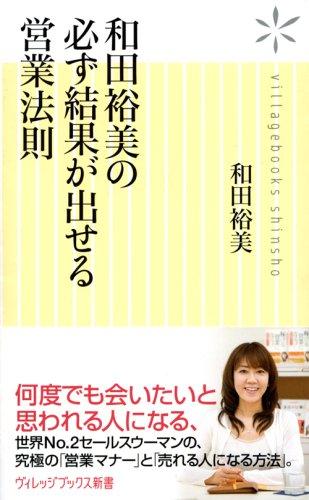 和田裕美の必ず結果が出せる営業法則 (ヴィレッジブックス新書)の詳細を見る