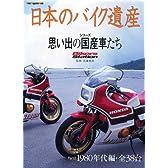 日本のバイク遺産 part 2(1980年代編・ (Motor Magazine Mook 日本のバイク遺産 Part 2)